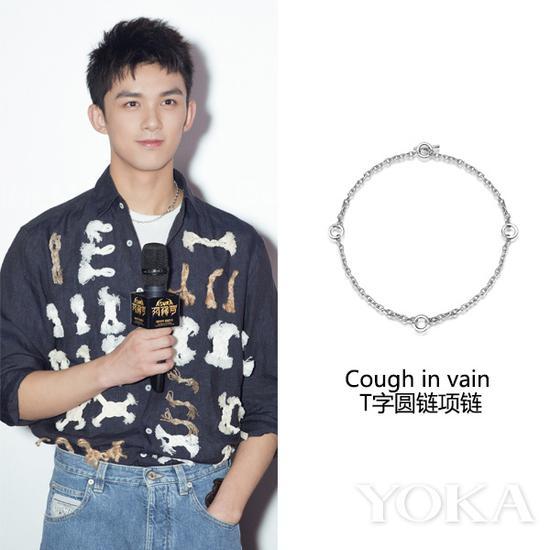 吴磊佩戴cough in vain项链(艺人图片来源于吴磊工作室微博)