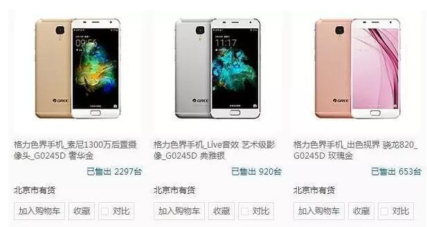 格力手机3天销量增700倍 董明珠离第二有多远?