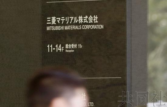 日企再曝丑闻!三菱材料因涉嫌篡改产品数据遭搜查