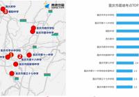 重庆交警发布高考出行大数据 这些考点路段会大堵