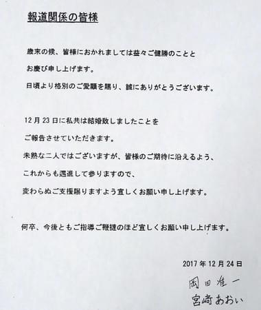 冈田准一与宫崎葵联合声明