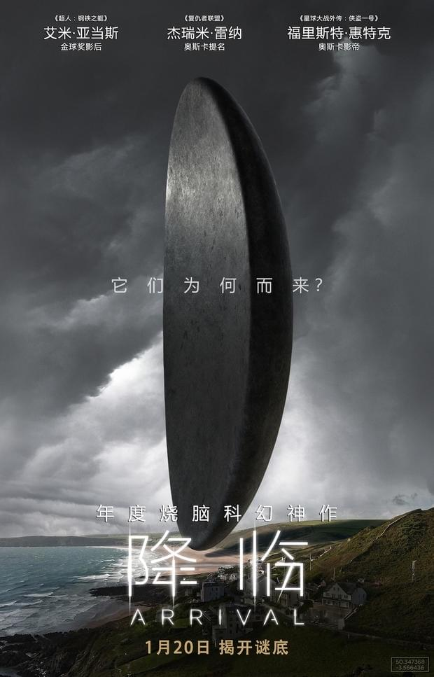 科幻片《降临》曝中文定档预告 1月20日开启终极烧脑的照片 - 11