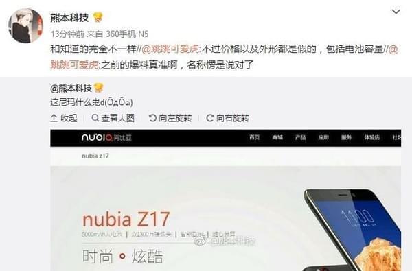 努比亚官方辟谣 网曝