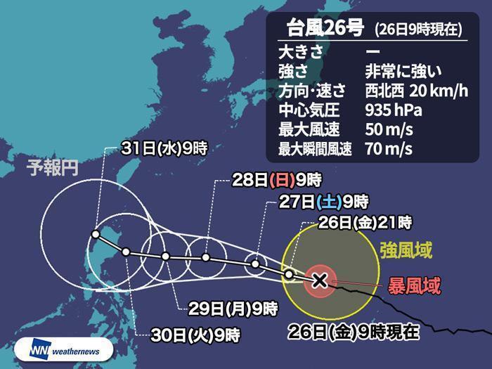 """17级超强台风""""玉兔""""横扫塞班岛 下周或登陆中国"""