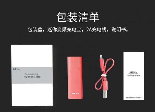 南孚推出iPhone 7迷你充电宝:仅打火机大小的照片 - 4