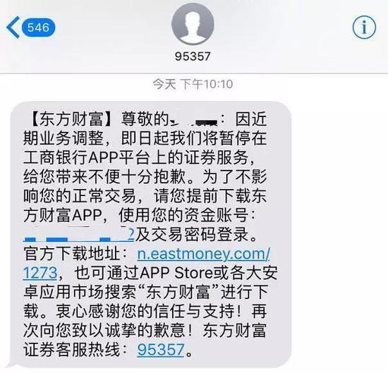 东方财富暂停在工行APP的证券服务 银证合作受质疑