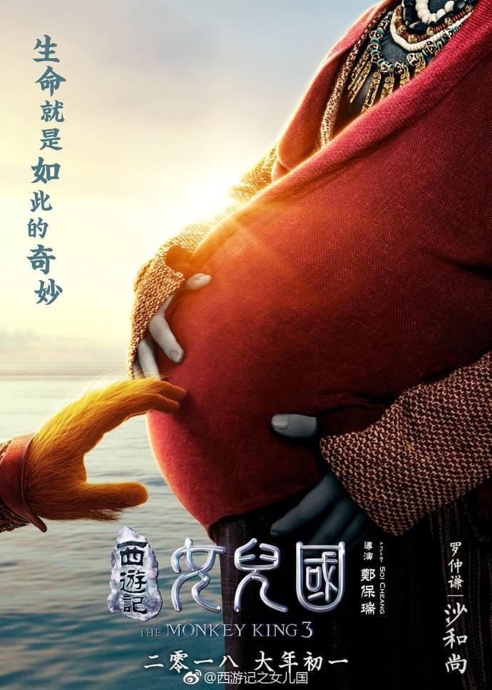 """《西游记之女儿国》公布""""有喜""""版海报 师徒三人怀孕愁坏悟空的照片 - 2"""