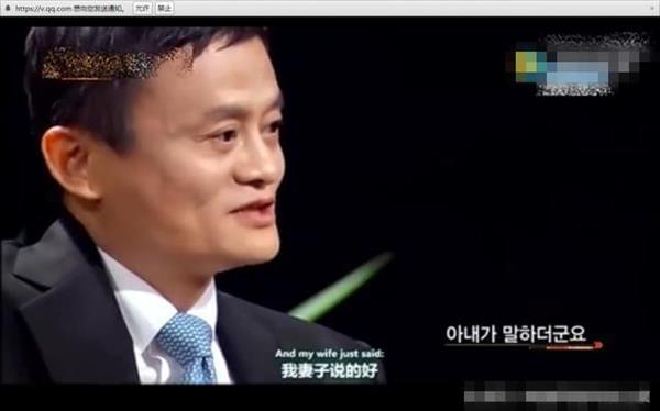 马云参加韩国节目谈及最后悔的事情的照片 - 4