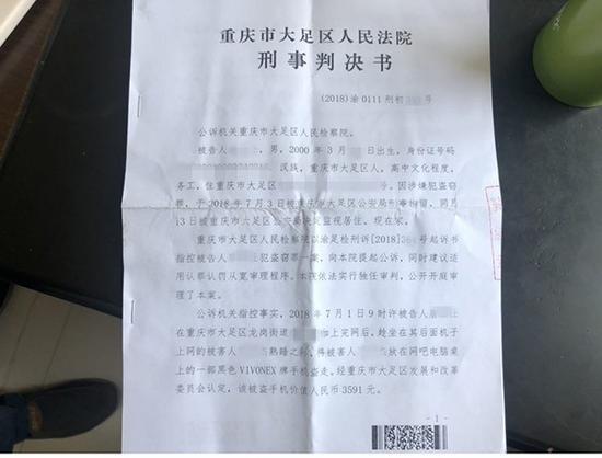 准大学生网吧盗手机刚拿判决书收到录取通知书