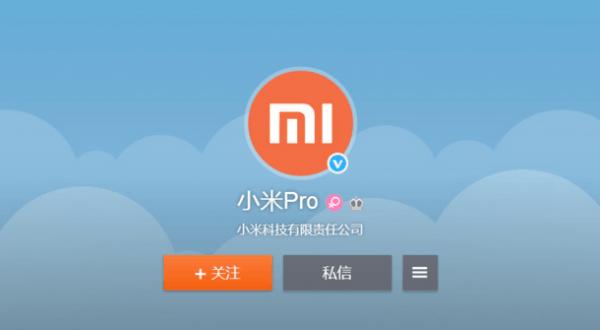 悄然注册新账号:小米Note2要改名小米Pro了?的照片