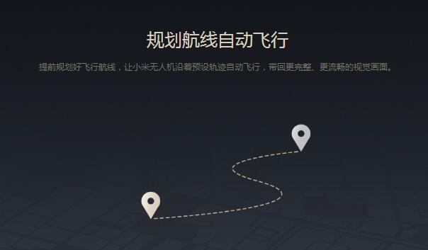 小米无人机4K版3月3日上市:续航26分钟的照片 - 5
