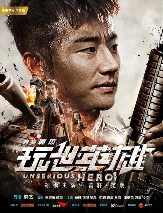 黄轩演绎公子哥变形记 战争喜剧电影《玩世英雄》上线爱奇艺