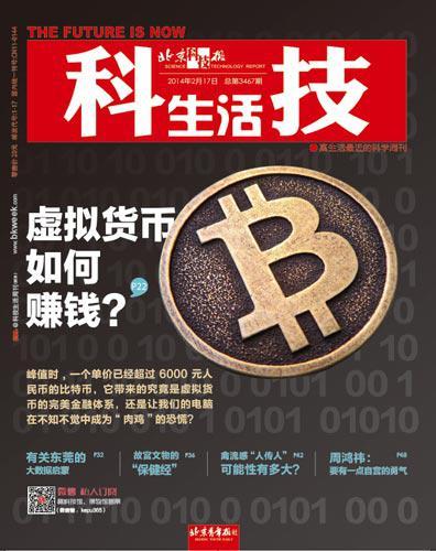 北京科技报《科技生活》接受比特币订阅