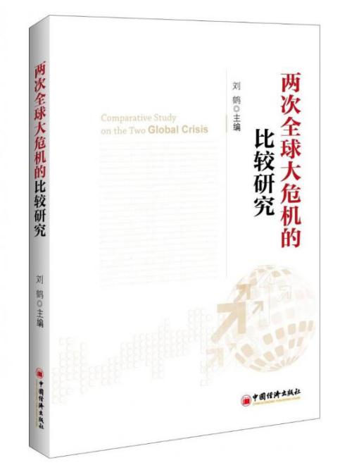 刘鹤任副总理!从23次讲话读懂中国经济的核心智囊