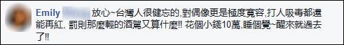 陈乔恩买夜宵酒驾被抓 网民:台湾连外卖都没有?
