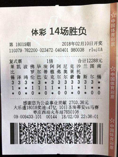 男子领丰厚年终奖重注足彩 1.2万元中79万大奖