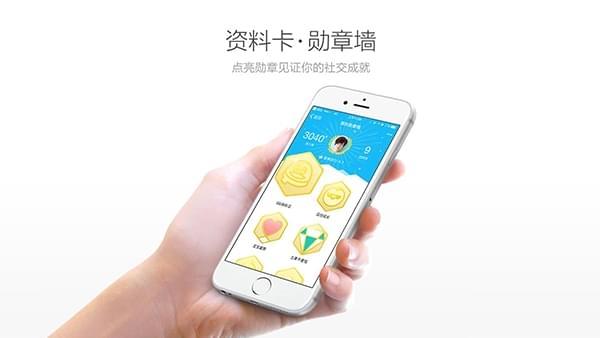iPhone QQ 6.6.9 正式版发布的照片 - 4