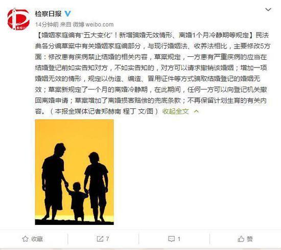 民法典各分编草案提请审议:不再保留计划生育内容