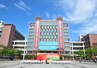 """以广州市命名的""""广州中学""""正式开办 47中不复存在"""