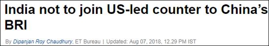 印度拒绝美日澳对抗一带一路倡议 避免激怒中国