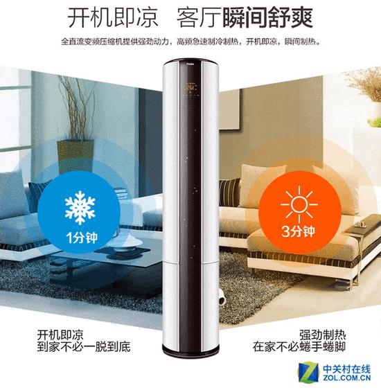 今日特卖:海尔3匹智能变频柜机仅售6299元