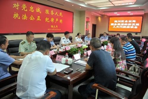 南川区公安局召开服务民营经济发展人大代表座谈会
