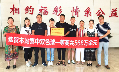 PK10官网5家彩站62人合买中568万元 代表露脸领奖(图)
