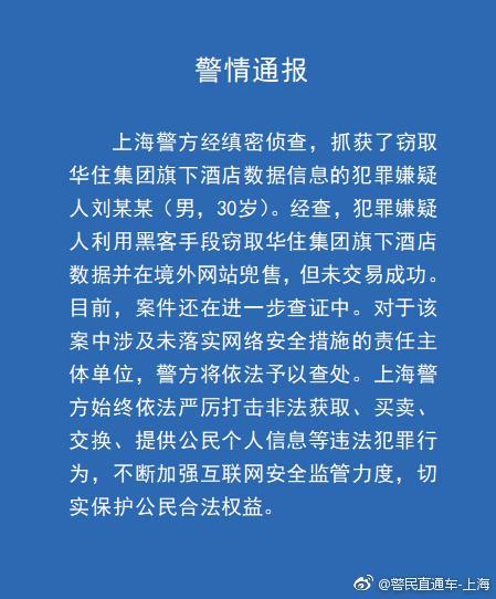 窃取华住集团旗下酒店数据信息犯罪嫌疑人已抓获