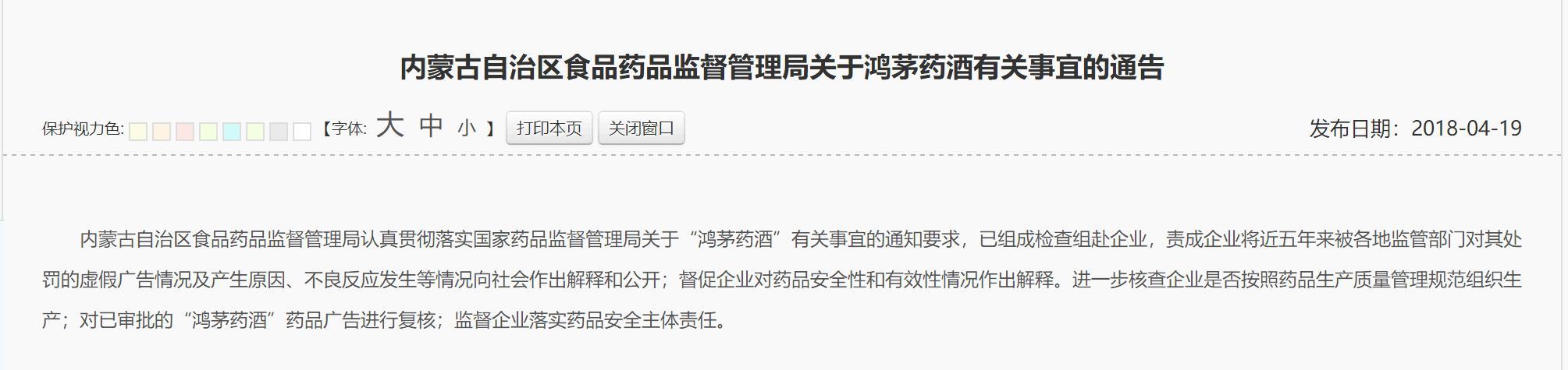 """内蒙古食药监:责成""""鸿茅药酒""""解释虚假广告等情况"""