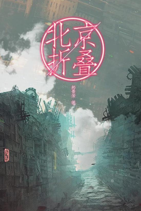 郝景芳:《北京折叠》电影主演不会选华人