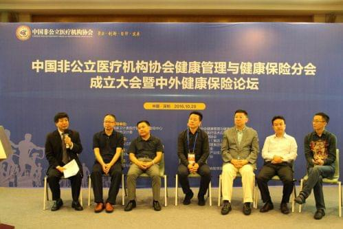 中国非公医疗协会健康管理与健康保险分会成立
