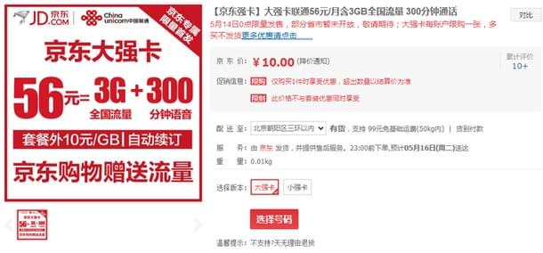 刘强东也来砸电信市场 京东强卡正式发布 仅16元起的照片 - 2
