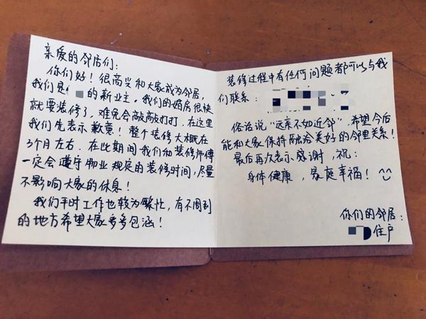 90后情侣装修婚房 给11户邻居手写卡片
