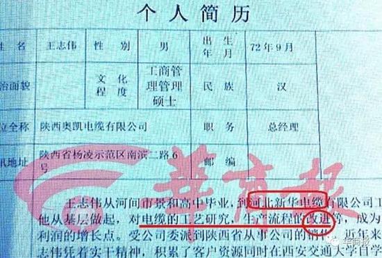 """奥凯电缆两年多销售2.5亿 客户多为""""中铁系"""""""