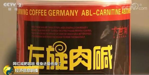 网红减肥咖啡含违禁药品售价69元成本不足4元