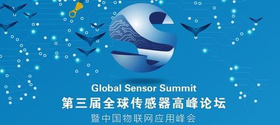 薛松生:全球传感器产业的现状和应用