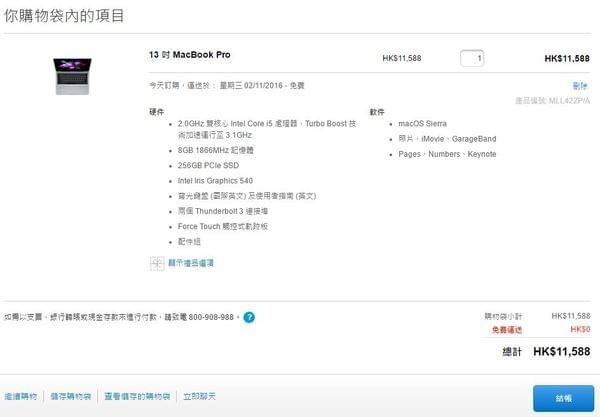 新MacBook Pro剁手指南:港行也救不了这回的售价的照片 - 4