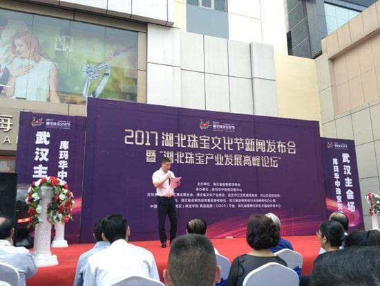 """""""2017湖北珠宝文化节""""盛大开幕"""