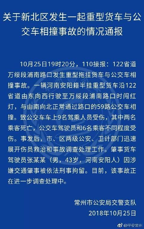 江苏常州一重型货车闯红灯撞上公交车 已致2死7伤