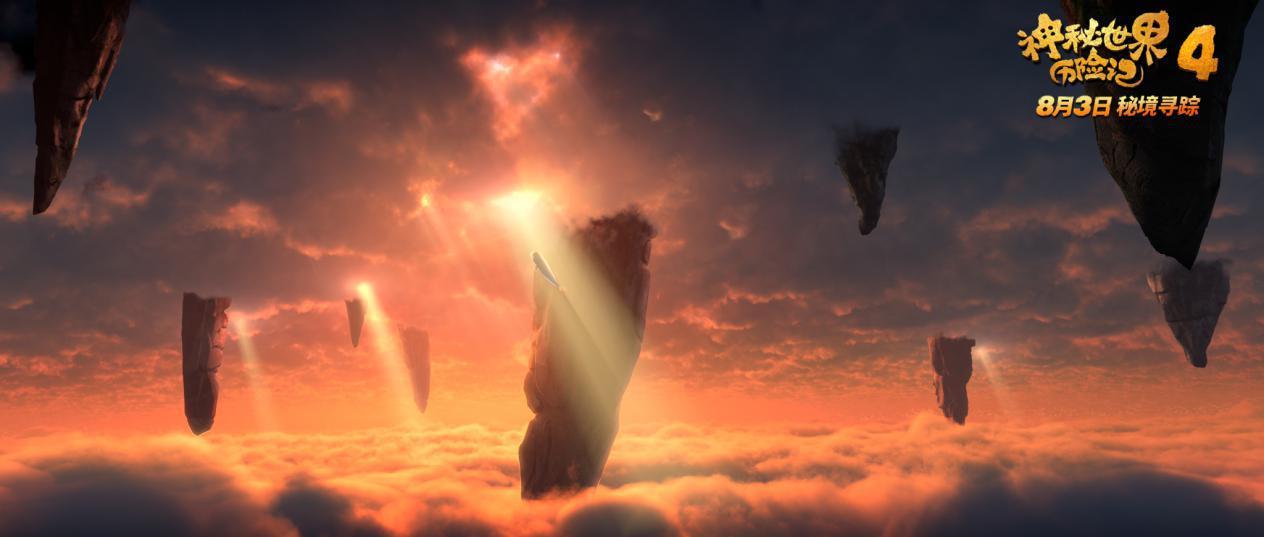 电影《神秘世界历险记4》全国上映 引发热议