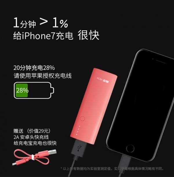 南孚推出iPhone 7迷你充电宝:仅打火机大小的照片 - 3