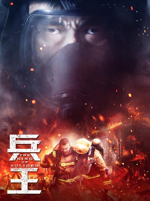 《兵王》将映 消防兵吹响英雄的旋律