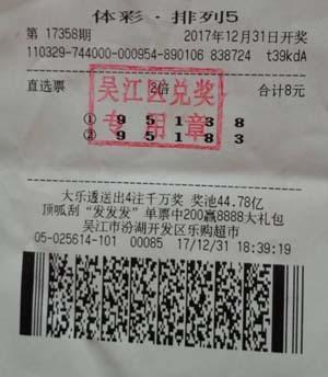 江苏彩民8元中20万年终大奖 投注站点曝光