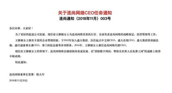 WiFi万能钥匙运营公司连尚网络宣布王静颖担任CEO[图
