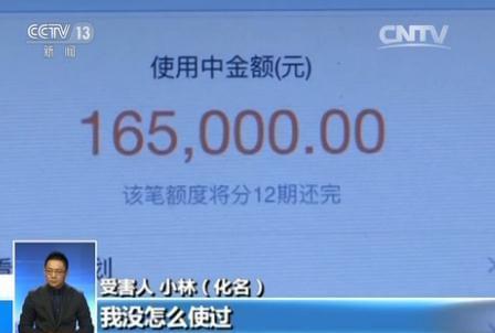 央视揭秘网购骗局:买一根数据线却被骗16.5万