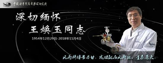 天体物理杰出专家王焕玉做学术报告时骤逝,曾为探月贡献突出