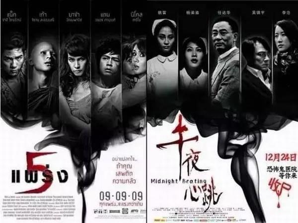 """国产电影海报抄袭《X战警》:国外网站晒出更多""""借鉴""""例子的照片 - 8"""