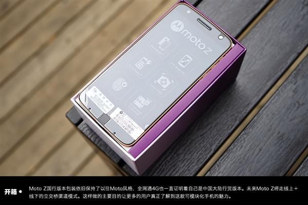 联想Moto Z国行开箱:3999元今日开卖的照片 - 3