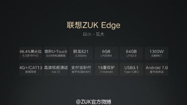 联想ZUK Edge发布:屏占比高达86.4% 售价2299元起的照片 - 4