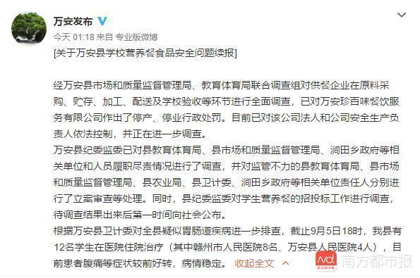 江西变质营养餐涉事企业刚获批资质 政府6千万采购